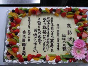 茶寿祝賀会