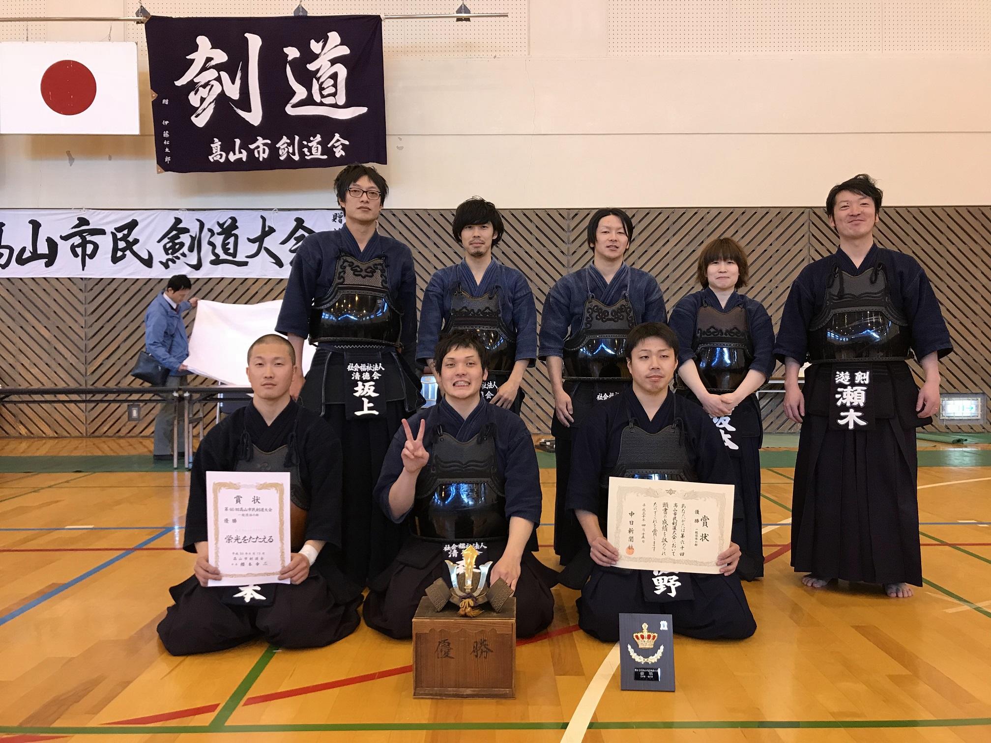 高山市民剣道大会 優勝!