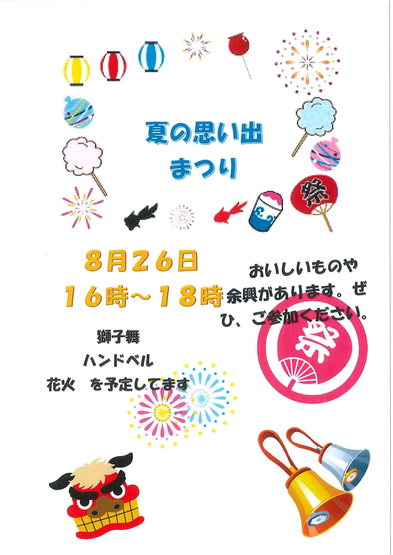 【お知らせ】夏の思い出祭り