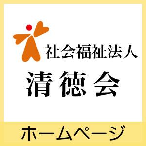 社会福祉法人清徳会