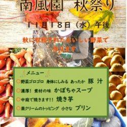 秋の味覚祭 2020