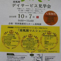 【予告】南風園マルシェ・DS見学会