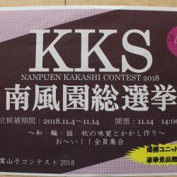 KKS南風園総選挙