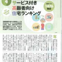 雑誌【週刊ダイヤモンド】に掲載されました‼
