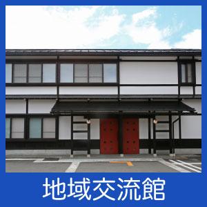 清徳会宙地域交流館